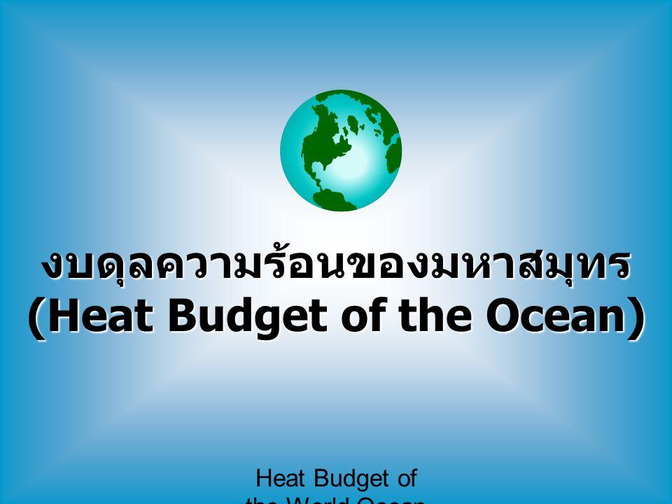 งบดุลความร้อนของมหาสมุทร (Heat Budget of the Ocean)