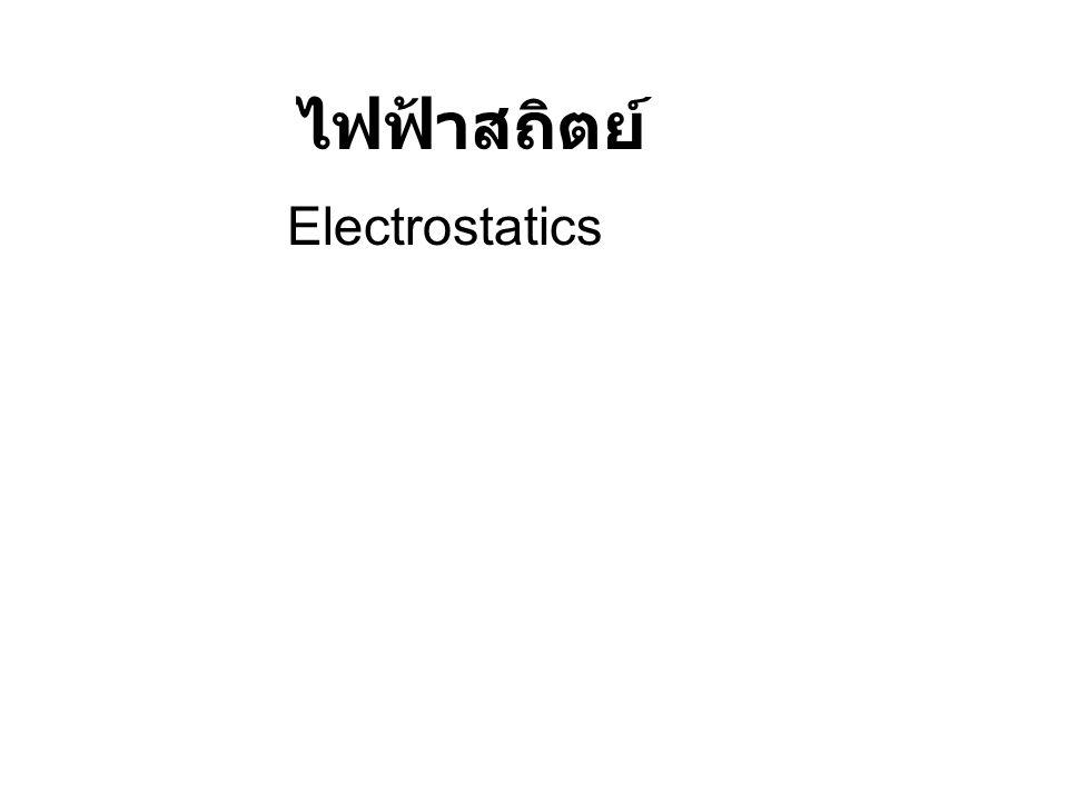 ไฟฟ้าสถิตย์ Electrostatics