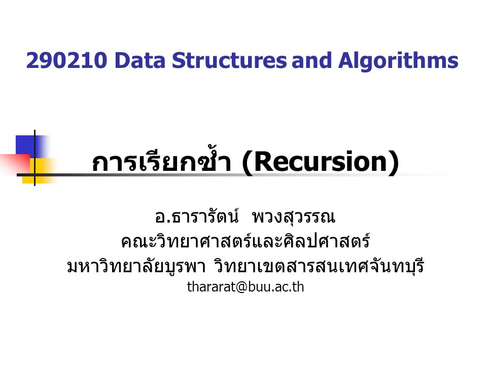 290210 Data Structures and Algorithms