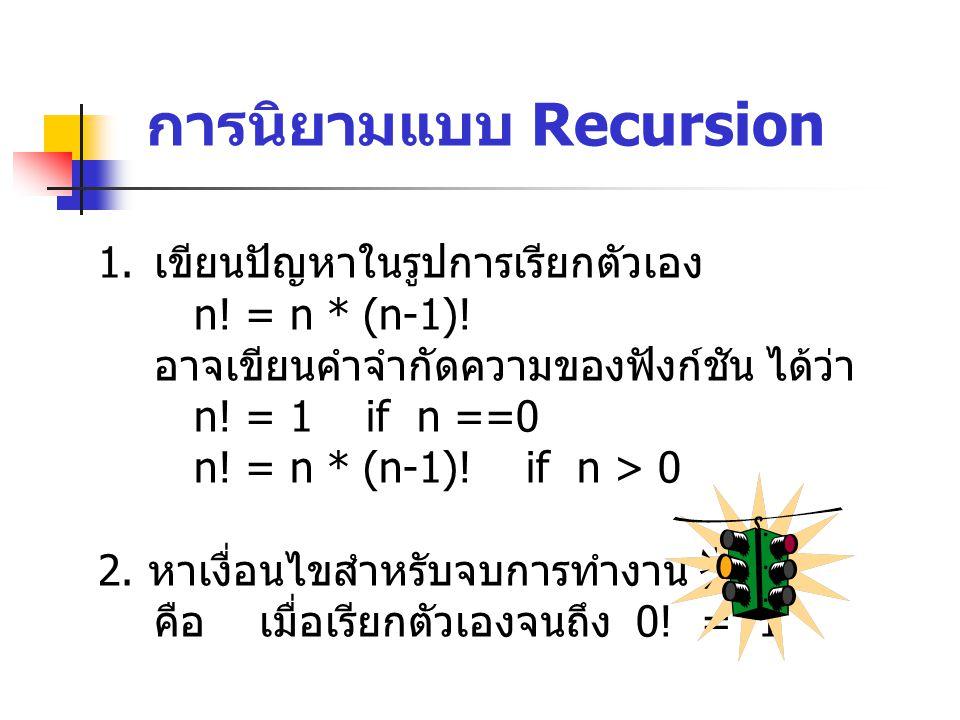 การนิยามแบบ Recursion