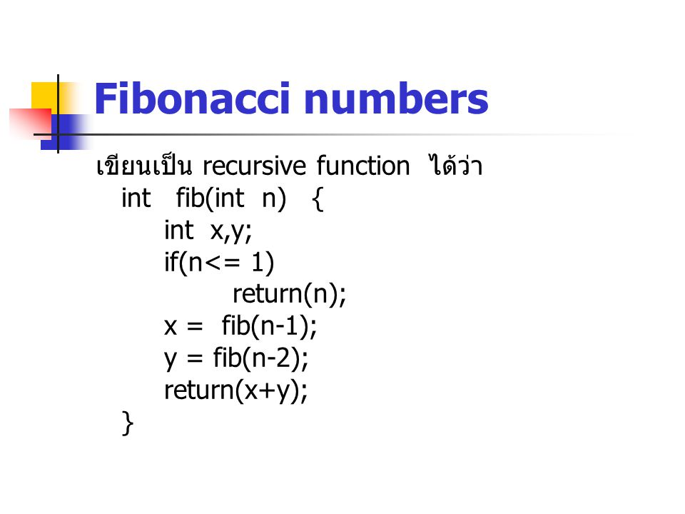 Fibonacci numbers เขียนเป็น recursive function ได้ว่า int fib(int n) {