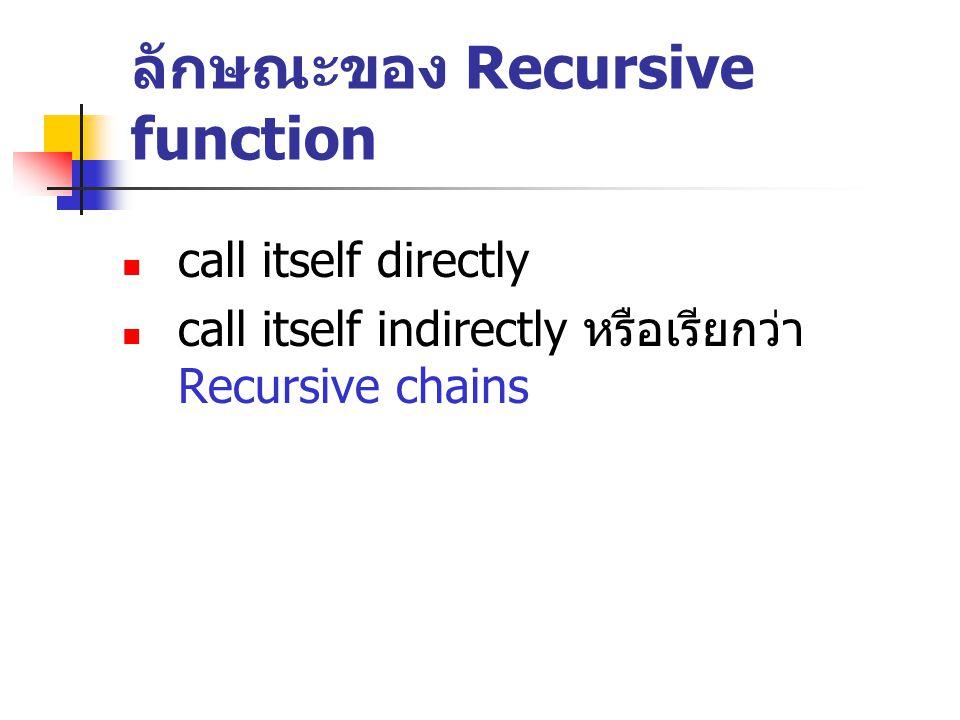 ลักษณะของ Recursive function