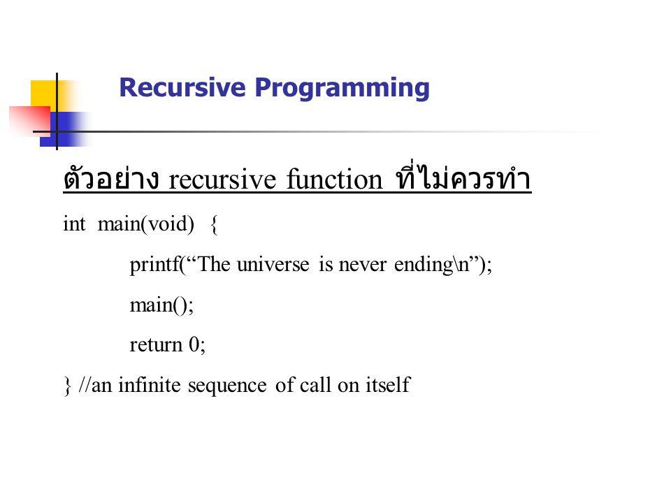 ตัวอย่าง recursive function ที่ไม่ควรทำ