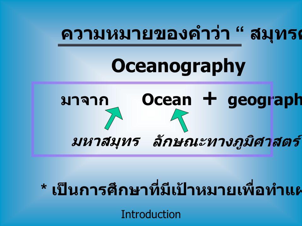 ความหมายของคำว่า สมุทรศาสตร์