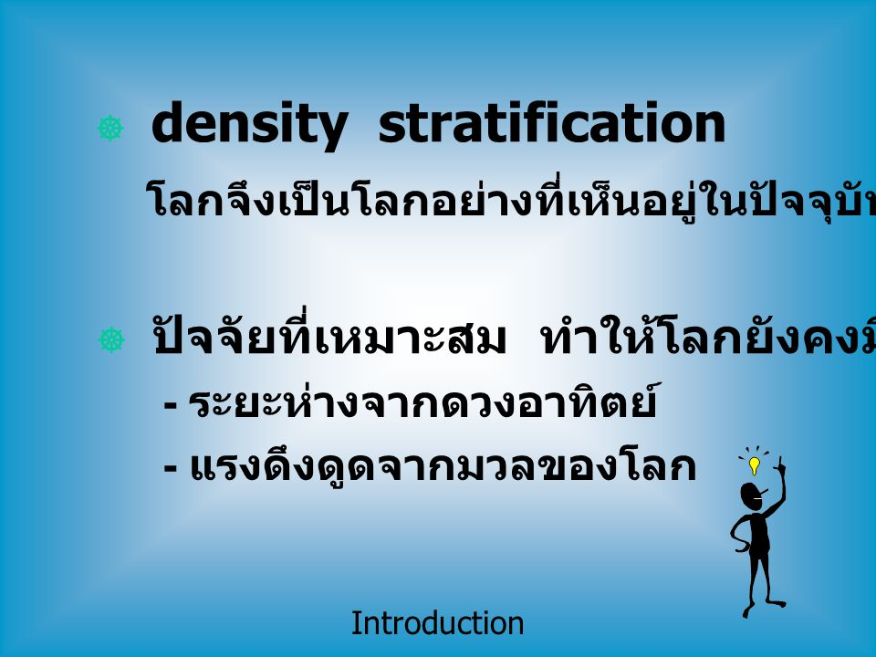 density stratification