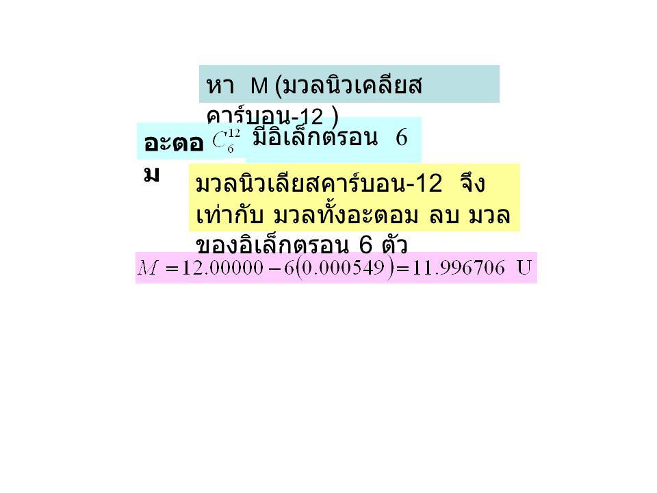 หา M (มวลนิวเคลียสคาร์บอน-12 )