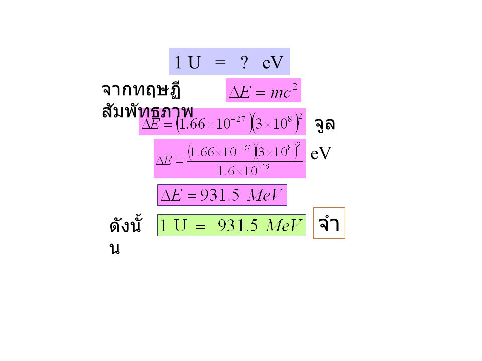 1 U = eV จากทฤษฏีสัมพัทธภาพ จูล eV จำ ดังนั้น