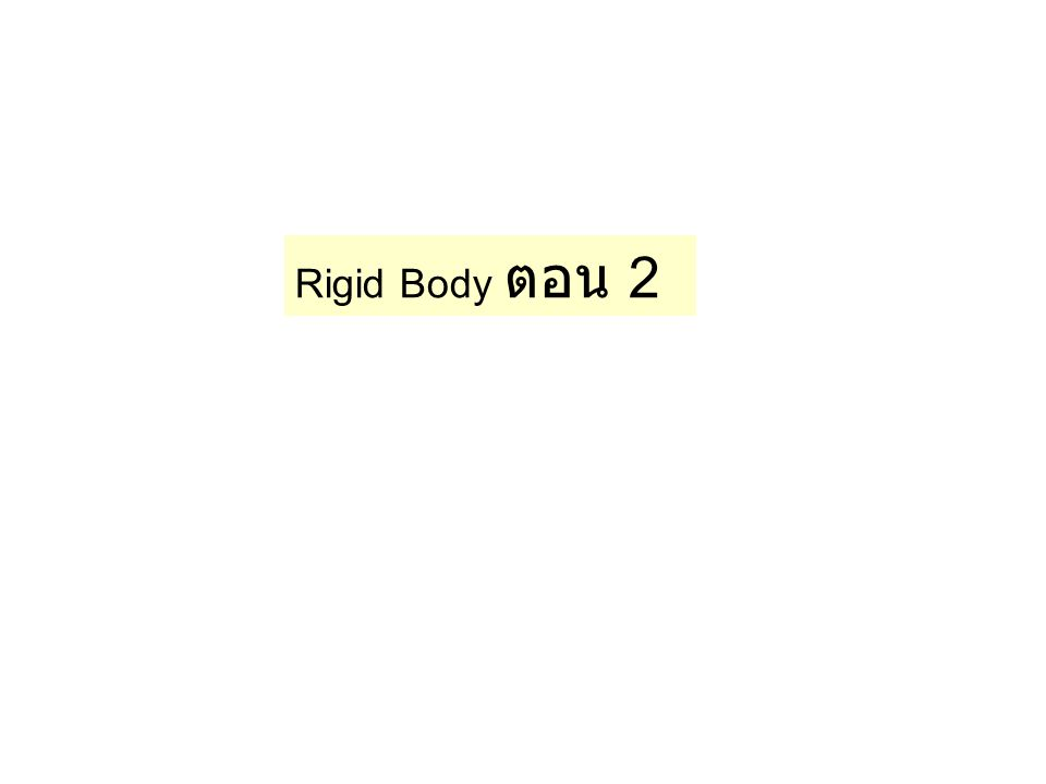 Rigid Body ตอน 2