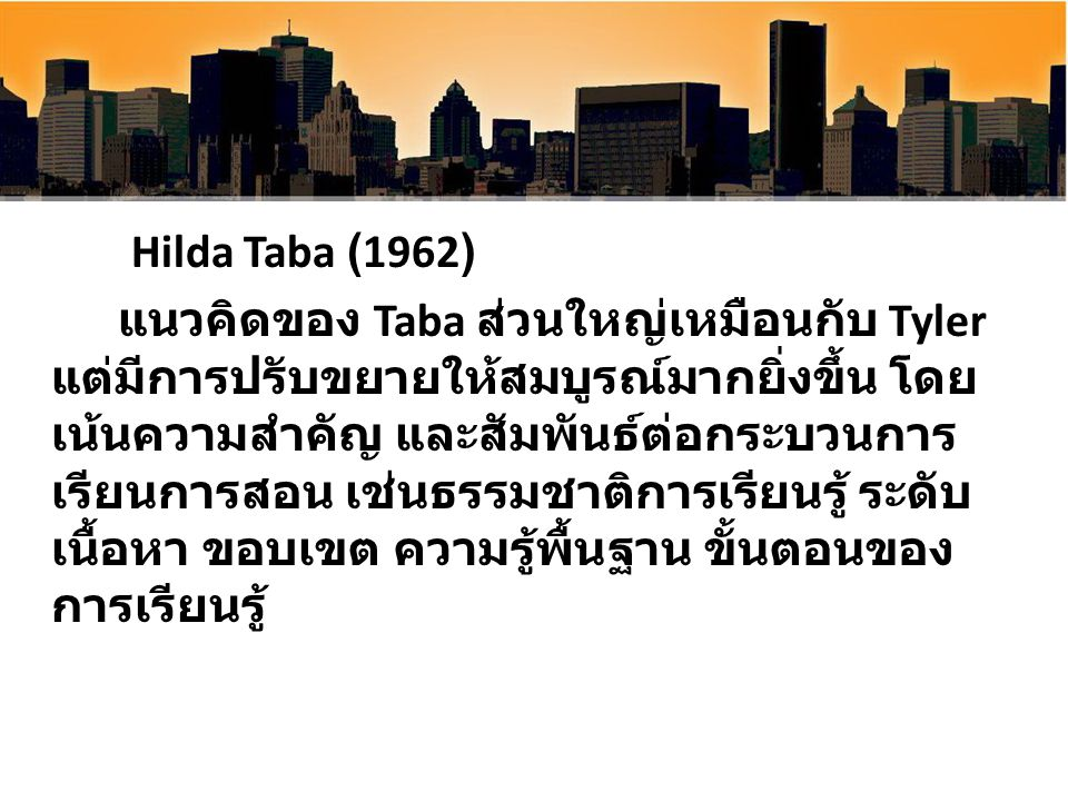 Hilda Taba (1962)