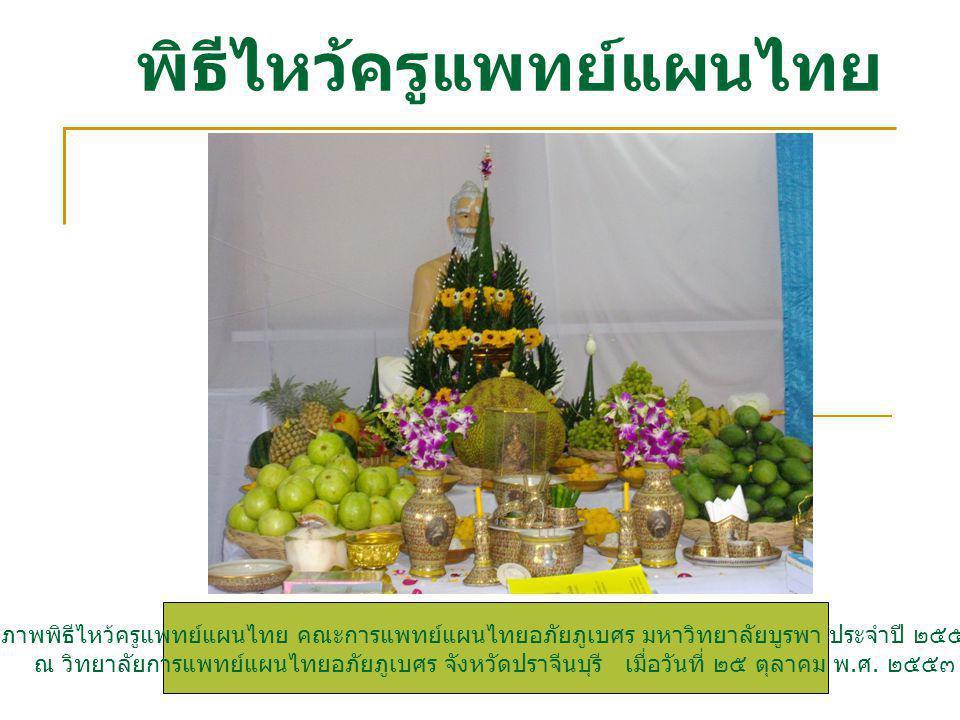 พิธีไหว้ครูแพทย์แผนไทย