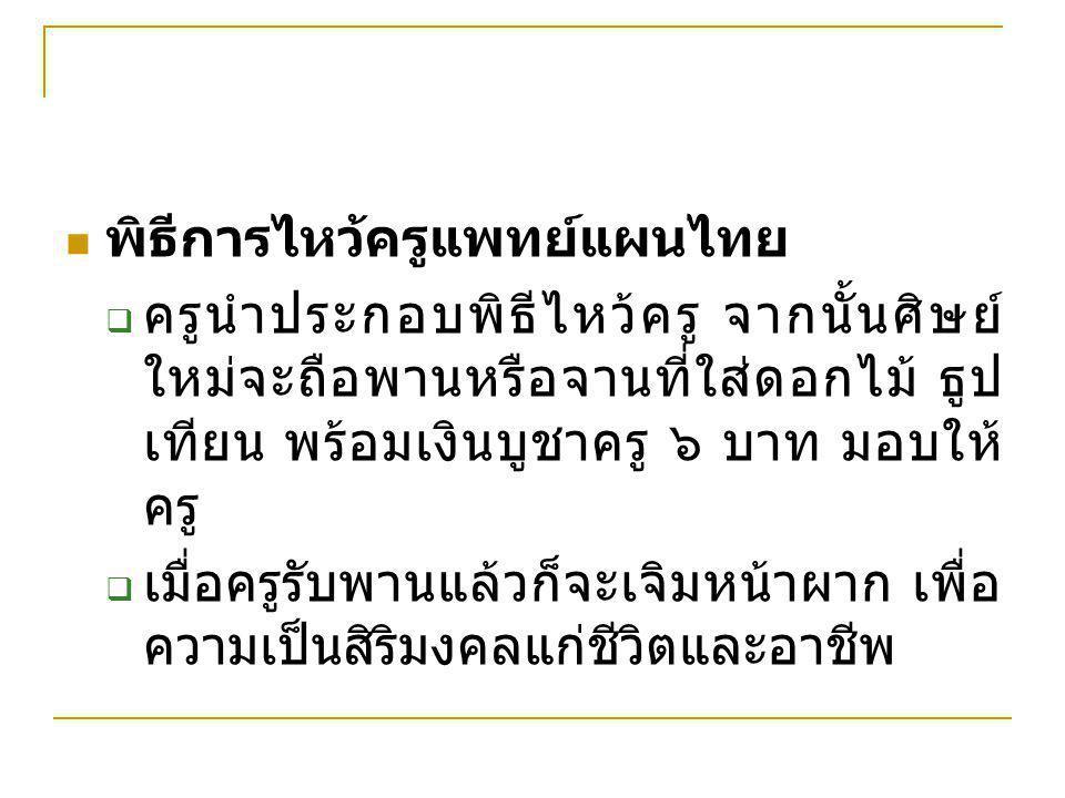 พิธีการไหว้ครูแพทย์แผนไทย