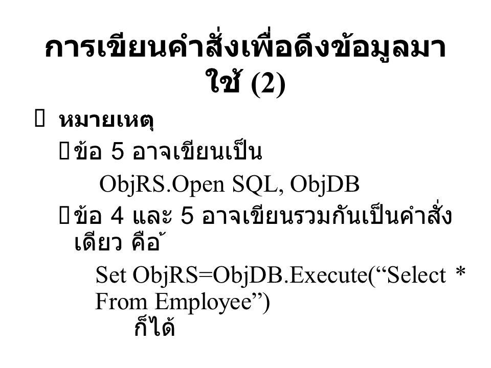การเขียนคำสั่งเพื่อดึงข้อมูลมาใช้ (2)