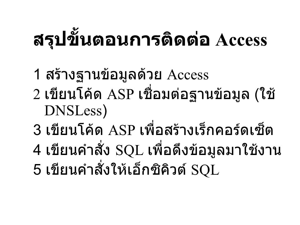 สรุปขั้นตอนการติดต่อ Access