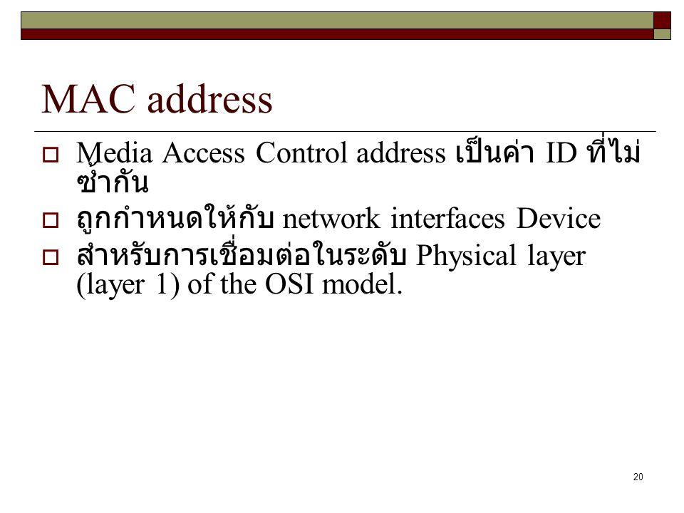 MAC address Media Access Control address เป็นค่า ID ที่ไม่ซ้ำกัน