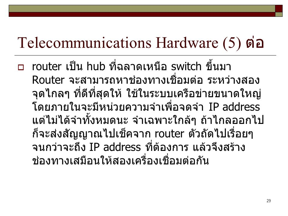 Telecommunications Hardware (5) ต่อ