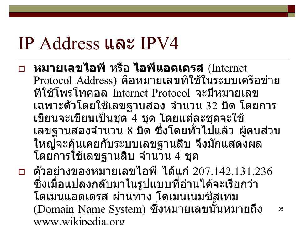 IP Address และ IPV4