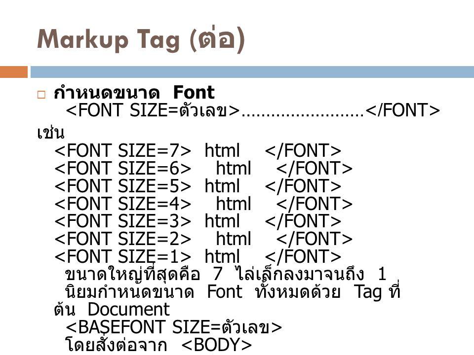 Markup Tag (ต่อ) กำหนดขนาด Font <FONT SIZE=ตัวเลข>…………………….</FONT>