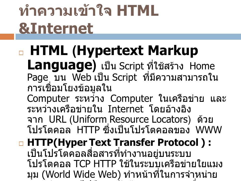 ทำความเข้าใจ HTML &Internet