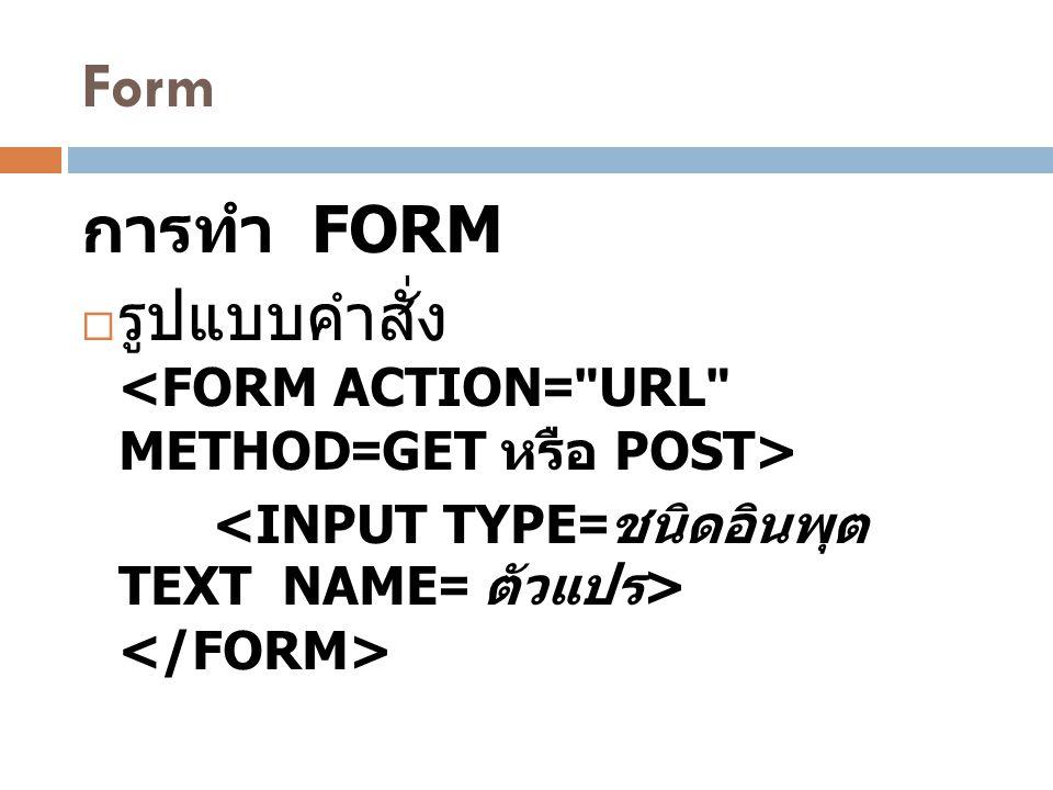 รูปแบบคำสั่ง <FORM ACTION= URL METHOD=GET หรือ POST>