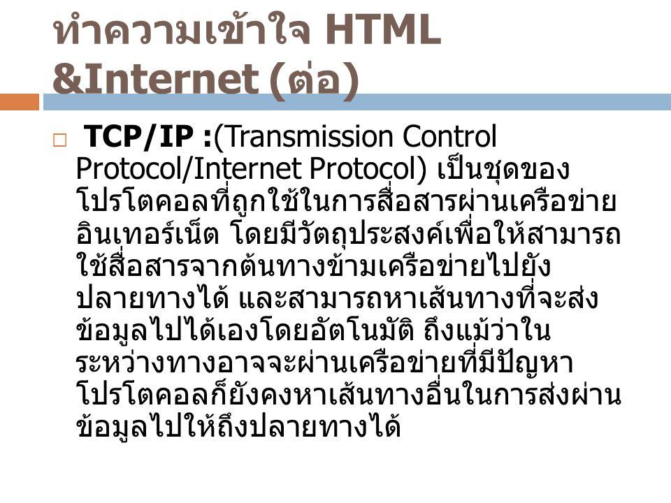 ทำความเข้าใจ HTML &Internet (ต่อ)
