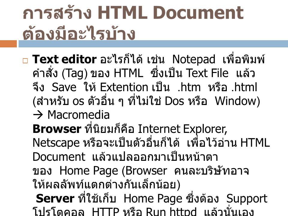 การสร้าง HTML Document ต้องมีอะไรบ้าง