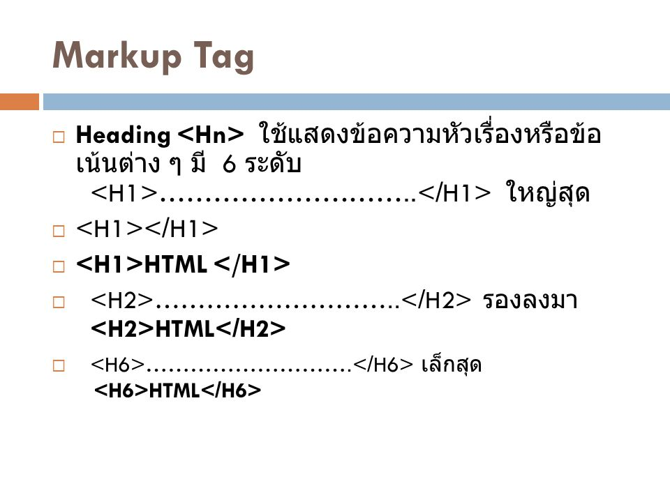 Markup Tag Heading <Hn> ใช้แสดงข้อความหัวเรื่องหรือข้อเน้นต่าง ๆ มี 6 ระดับ <H1>………………………..</H1> ใหญ่สุด