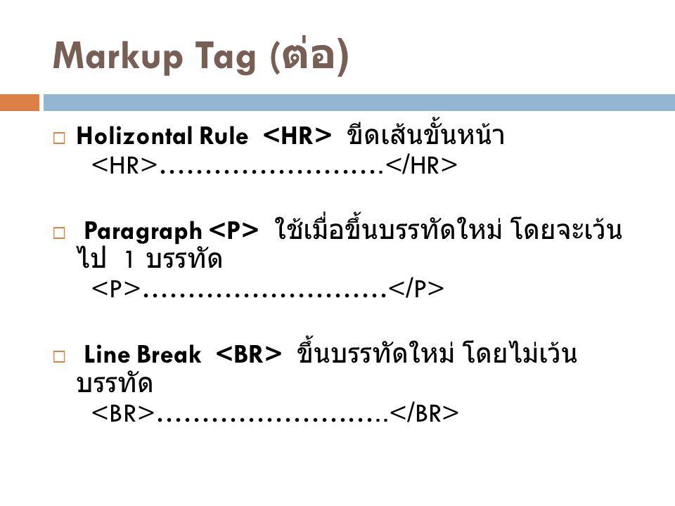 Markup Tag (ต่อ) Holizontal Rule <HR> ขีดเส้นขั้นหน้า <HR>…………………….</HR>