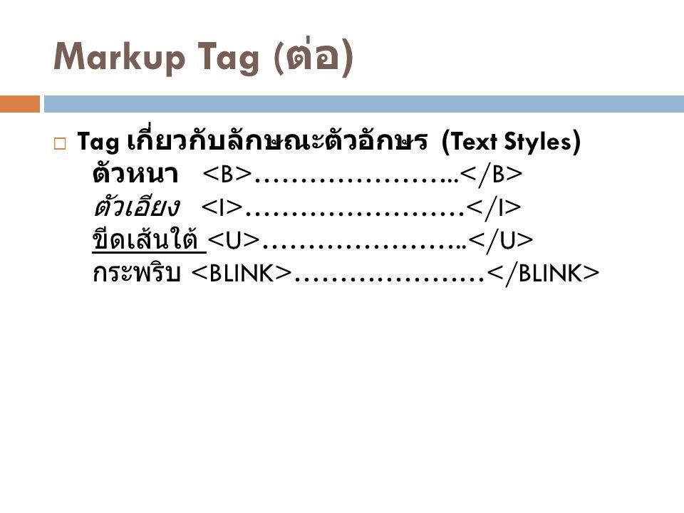 Markup Tag (ต่อ)