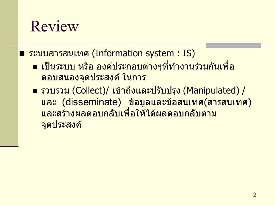 Review ระบบสารสนเทศ (Information system : IS)