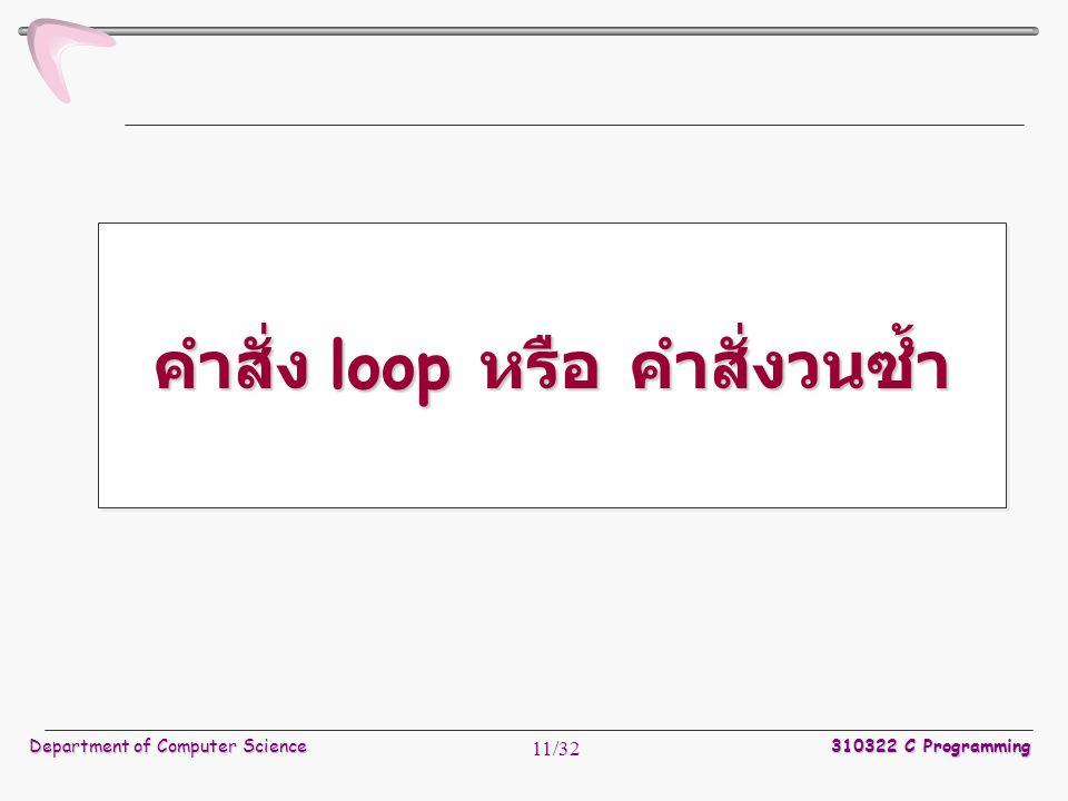 คำสั่ง loop หรือ คำสั่งวนซ้ำ