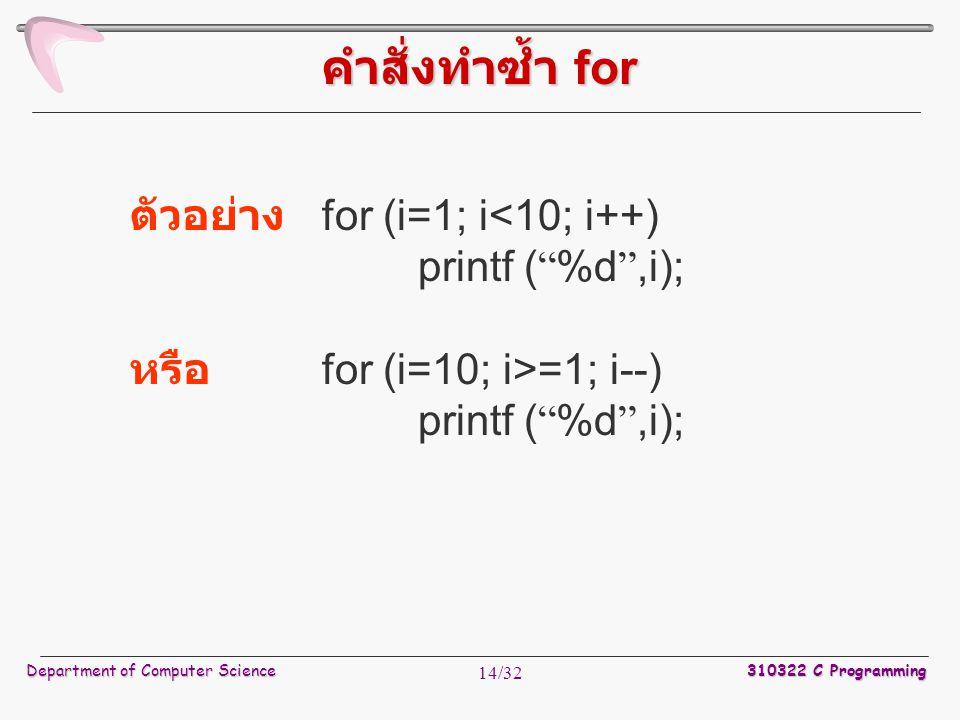 คำสั่งทำซ้ำ for ตัวอย่าง for (i=1; i<10; i++) printf ( %d ,i);