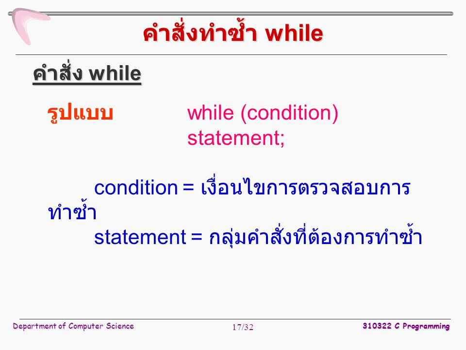 คำสั่งทำซ้ำ while คำสั่ง while รูปแบบ while (condition) statement;