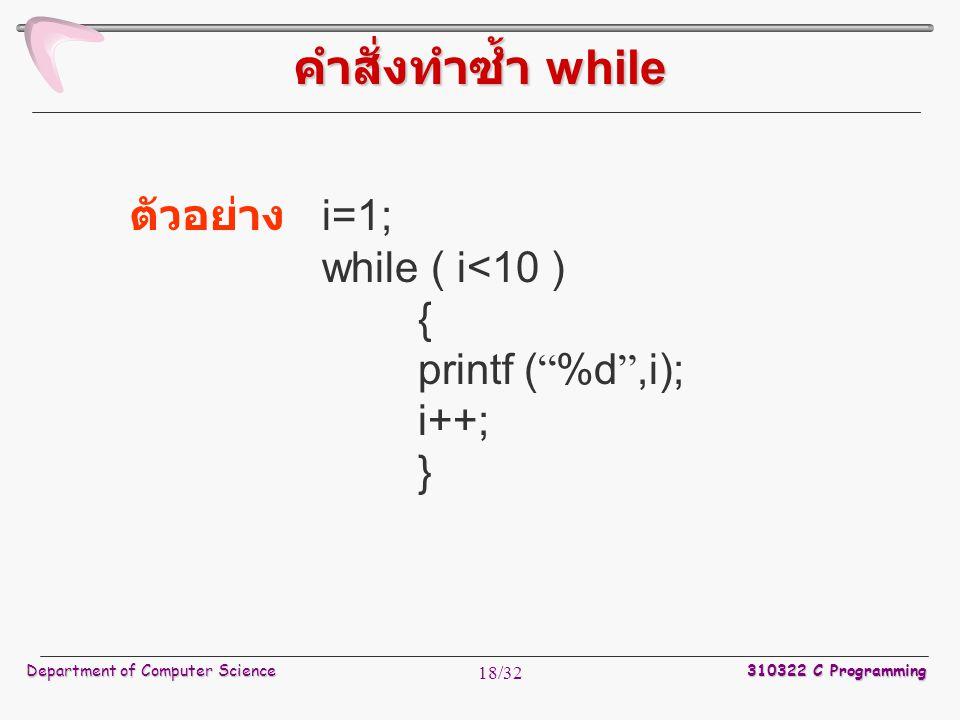 คำสั่งทำซ้ำ while ตัวอย่าง i=1; while ( i<10 ) { printf ( %d ,i);