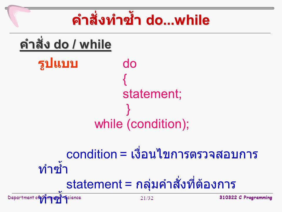 คำสั่งทำซ้ำ do...while คำสั่ง do / while รูปแบบ do { statement; }