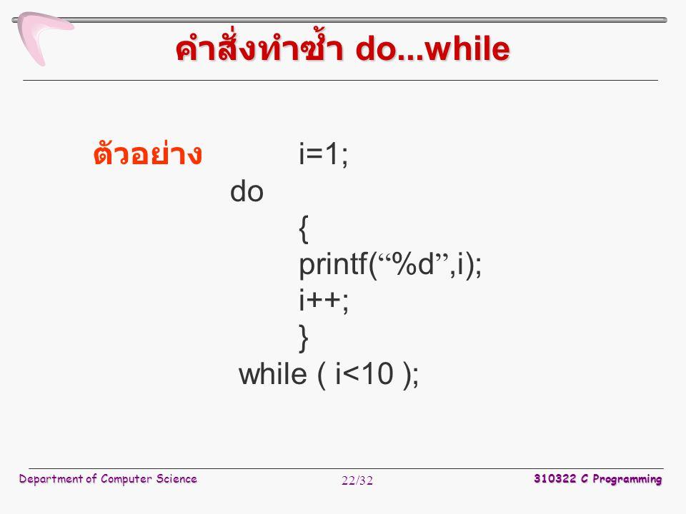 คำสั่งทำซ้ำ do...while ตัวอย่าง i=1; do { printf( %d ,i); i++; }