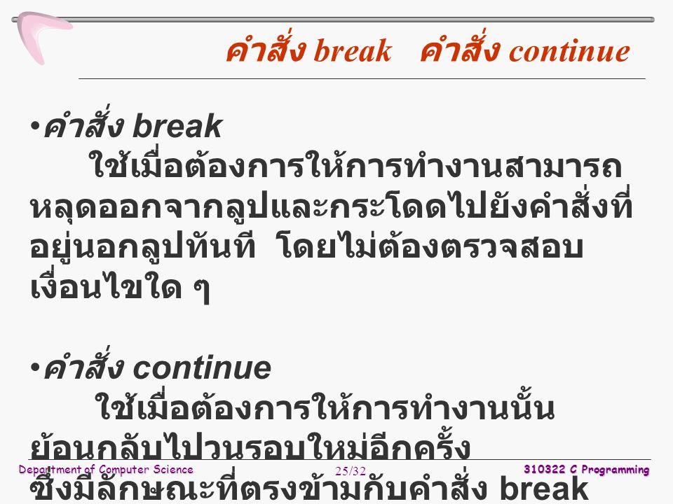 คำสั่ง break คำสั่ง continue