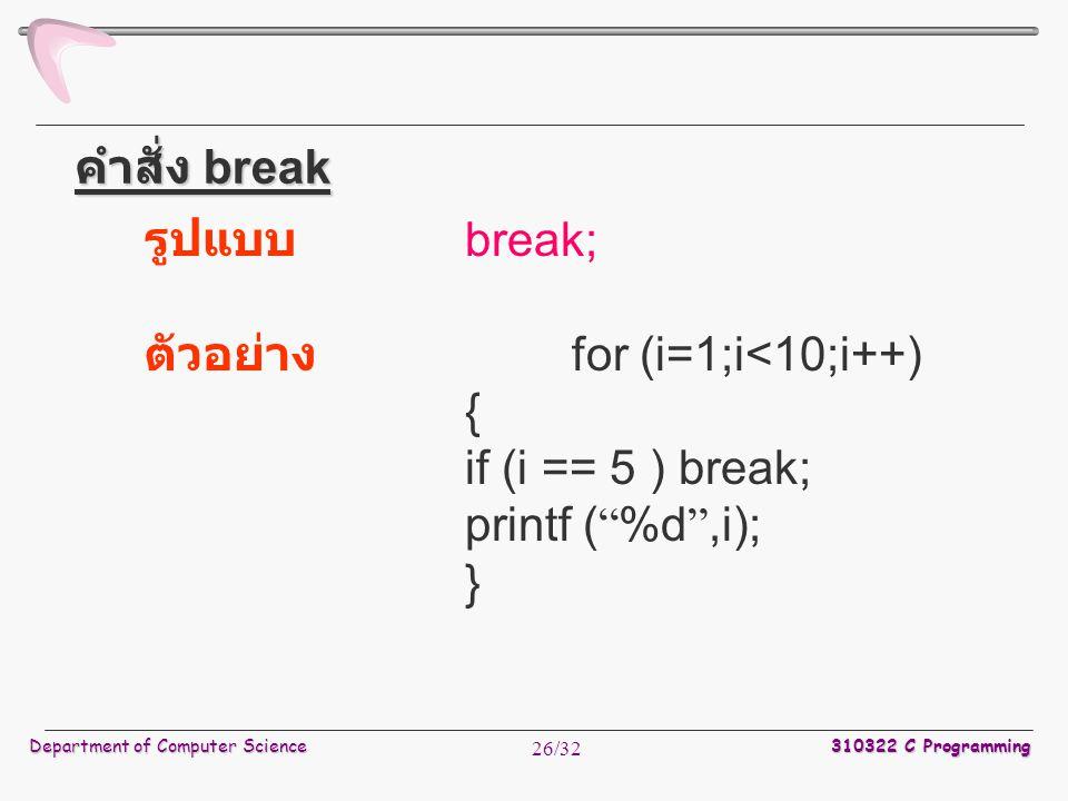ตัวอย่าง for (i=1;i<10;i++) { if (i == 5 ) break; printf ( %d ,i);
