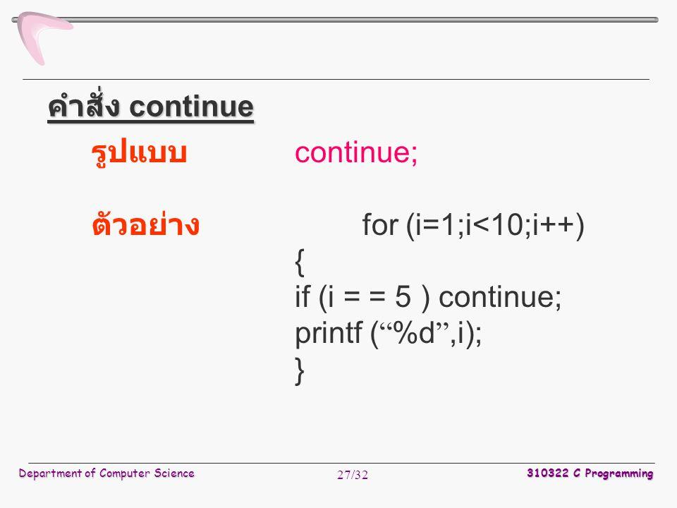 ตัวอย่าง for (i=1;i<10;i++) { if (i = = 5 ) continue;
