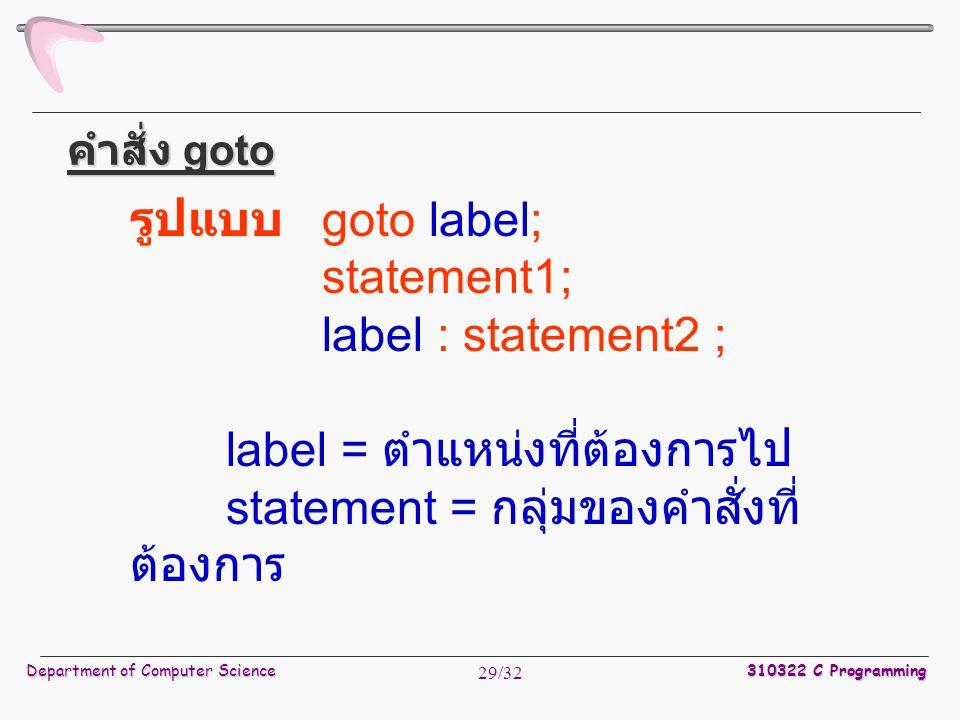 label = ตำแหน่งที่ต้องการไป statement = กลุ่มของคำสั่งที่ต้องการ