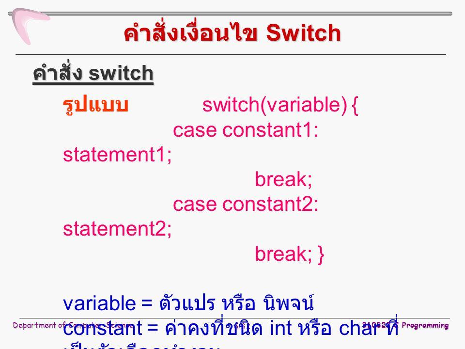 คำสั่งเงื่อนไข Switch