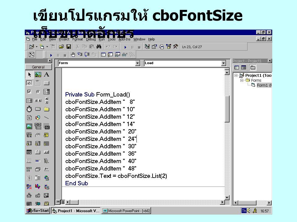 เขียนโปรแกรมให้ cboFontSize เก็บขนาดอักษร