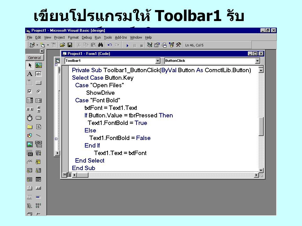 เขียนโปรแกรมให้ Toolbar1 รับเหตุการณ์เมาส์คลิก