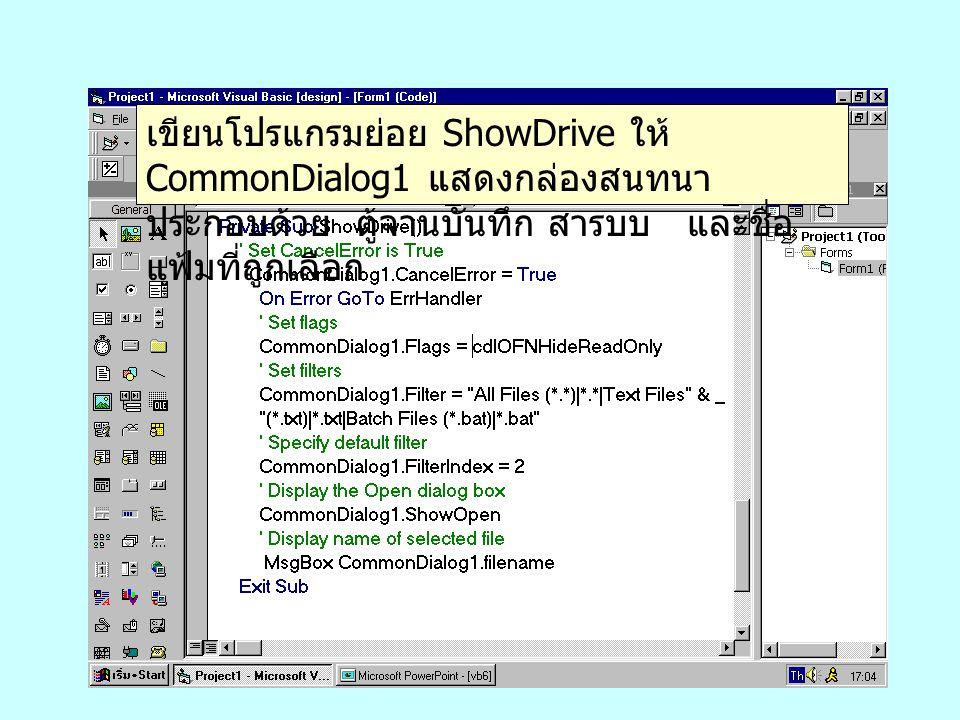 เขียนโปรแกรมย่อย ShowDrive ให้ CommonDialog1 แสดงกล่องสนทนา ประกอบด้วย ตู้จานบันทึก สารบบ และชื่อแฟ้มที่ถูกเลือก