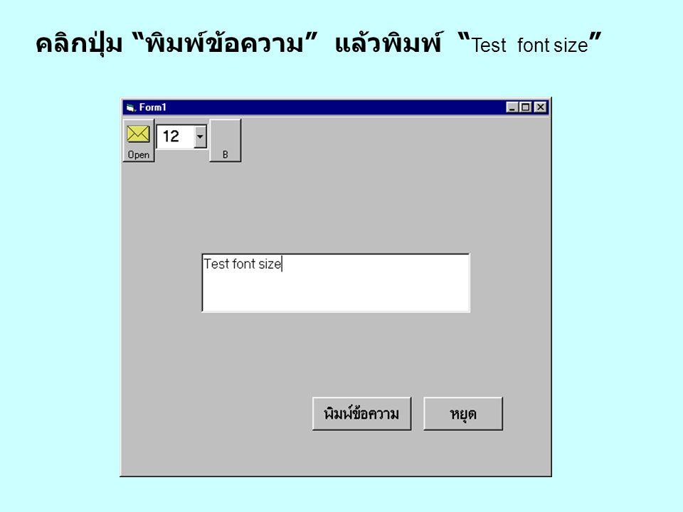 คลิกปุ่ม พิมพ์ข้อความ แล้วพิมพ์ Test font size