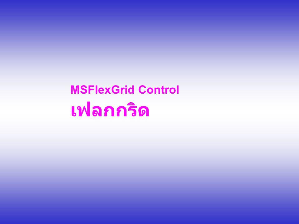 MSFlexGrid Control เฟลกกริด