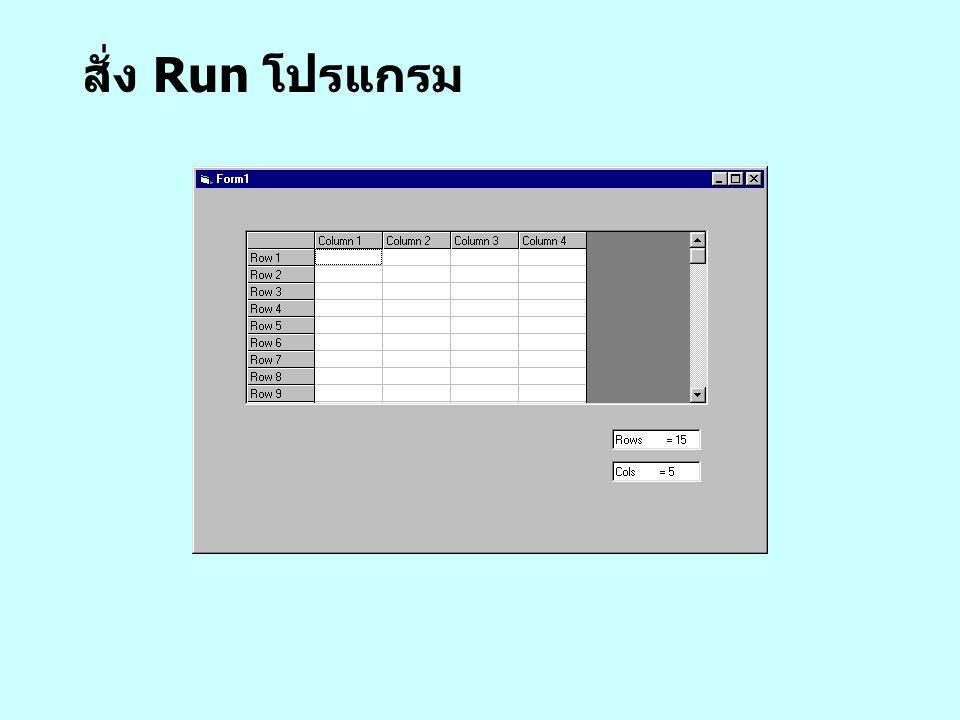 สั่ง Run โปรแกรม