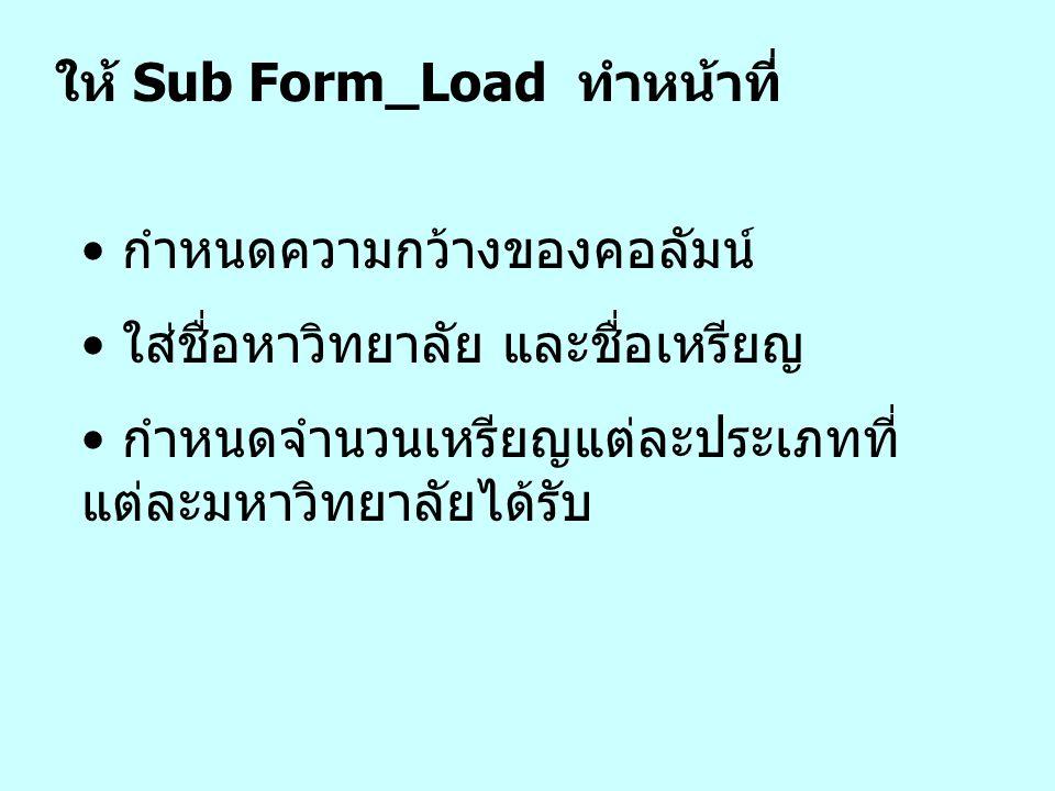ให้ Sub Form_Load ทำหน้าที่