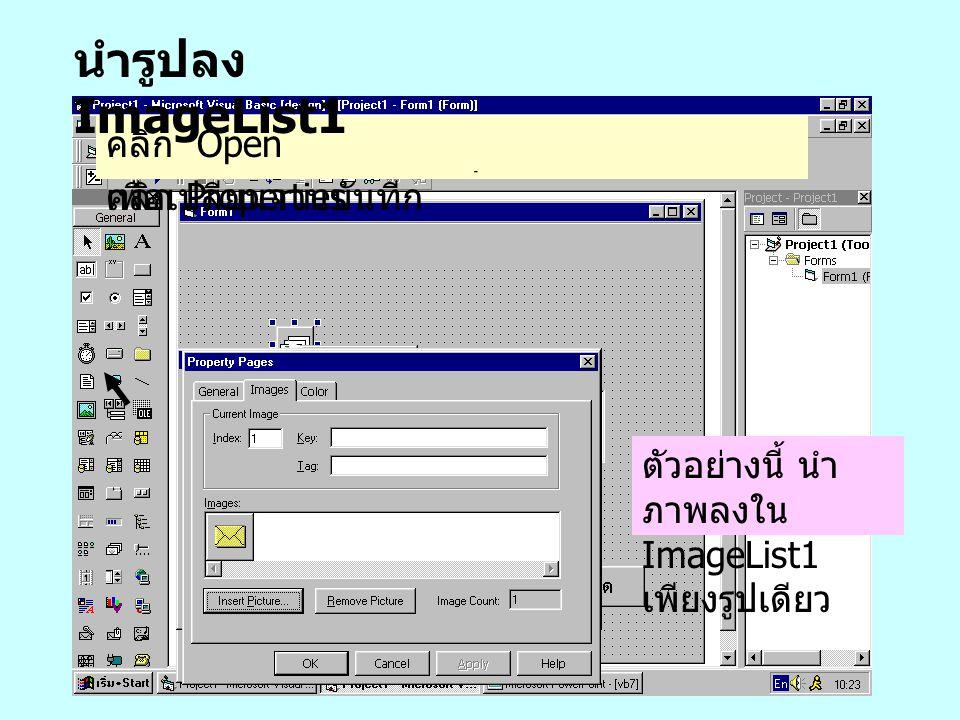 นำรูปลง ImageList1 คลิก Open ตัวอย่างนี้เลือกแฟ้ม Mapif1l