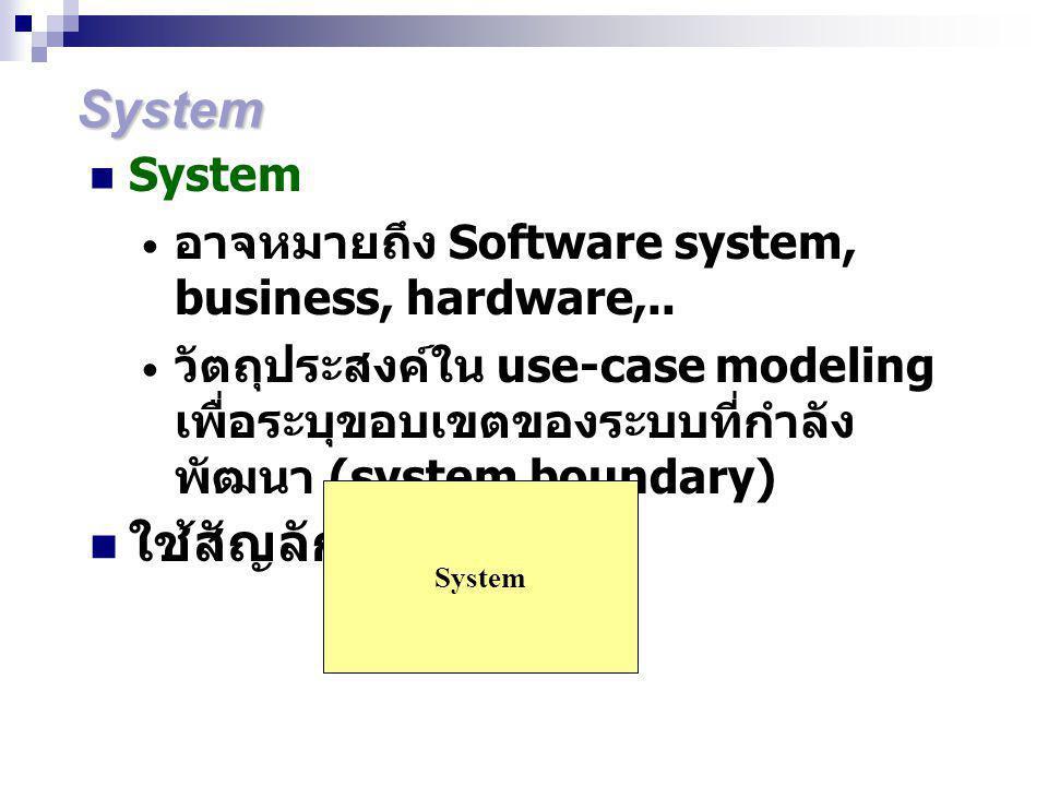 System ใช้สัญลักษณ์ System