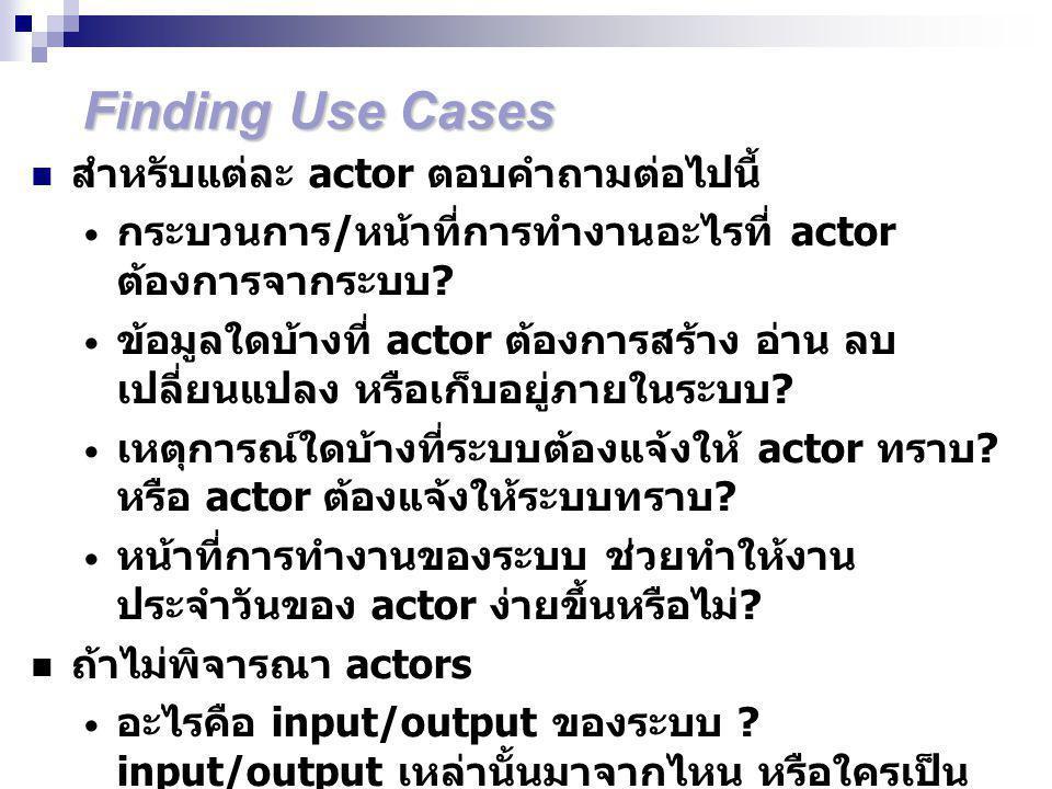 Finding Use Cases สำหรับแต่ละ actor ตอบคำถามต่อไปนี้